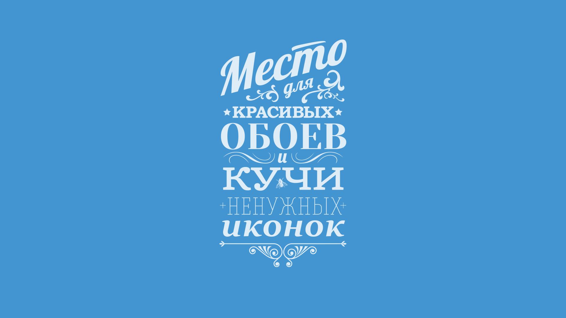 обои на рабочий стол с надписями на русском языке № 130947 без смс