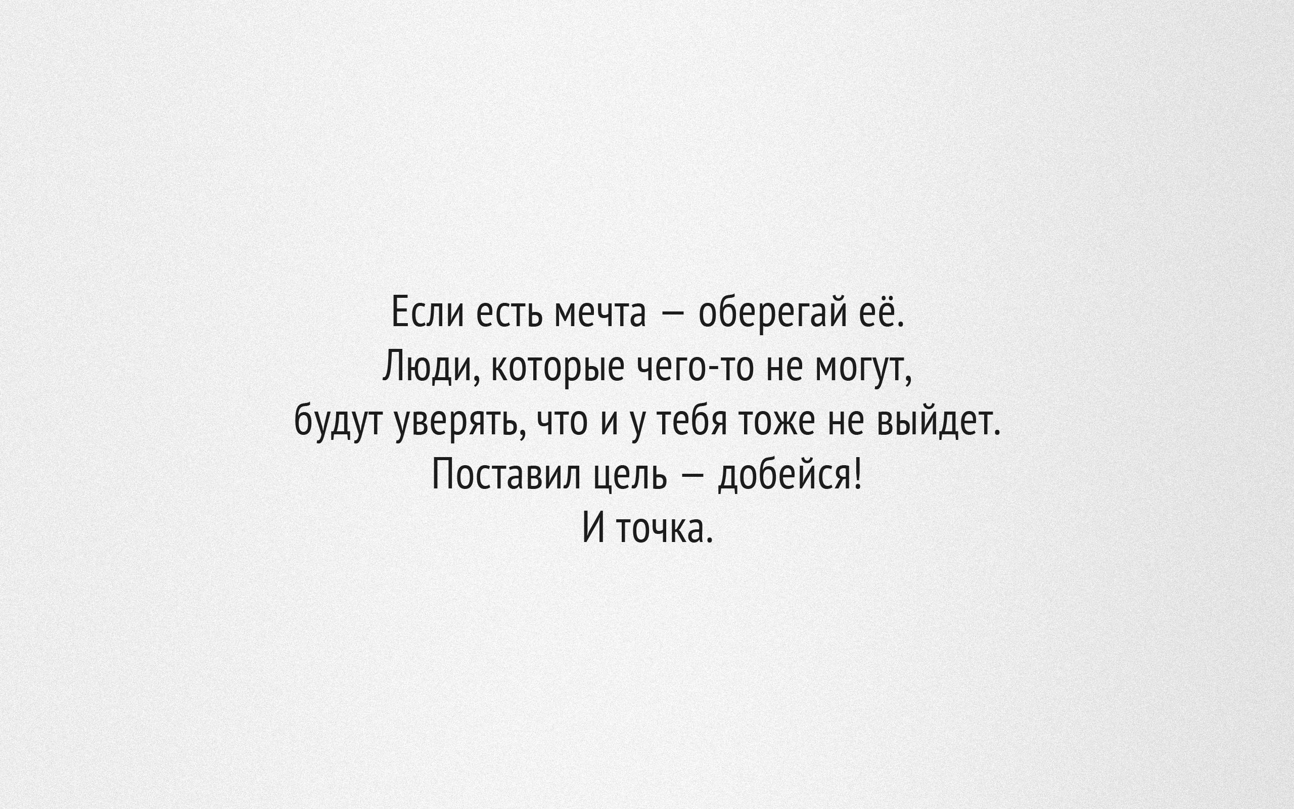 обои на рабочий стол с надписями на русском языке № 130939  скачать