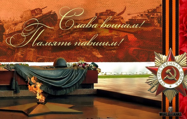 Picture memory, monument, tape, order, congratulations, eternal flame, World of Tanks, Victory Day, Patriotic war