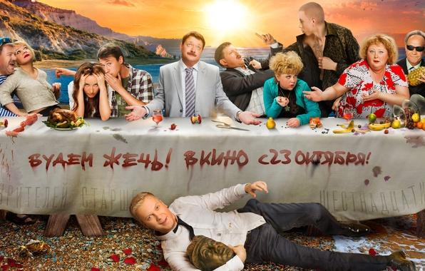 Picture sea, landscape, table, shore, food, fruit, resort, poster, feast, Comedy, Sergei Svetlakov, Alexander PAL, Jan …