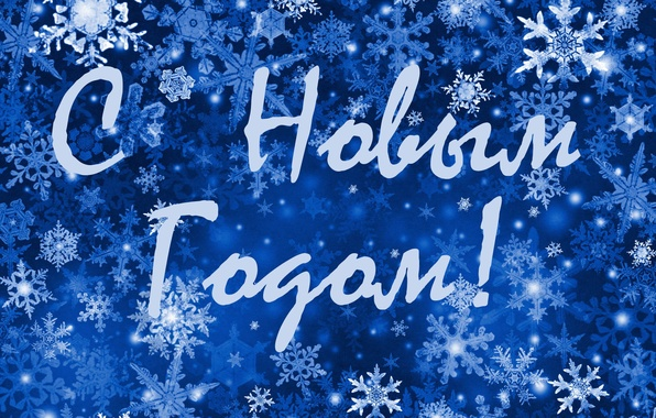 Picture blue, letters, background, holiday, blue, new year, words, happy new year, congratulations, happy new year