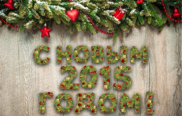 Picture New year, greetings 2015, letters fir branches
