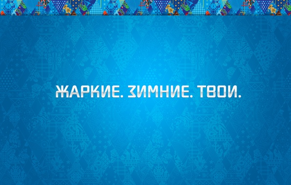 Picture blue, background, Olympics, ornament, Sochi 2014, Sochi 2014, winter Olympic games