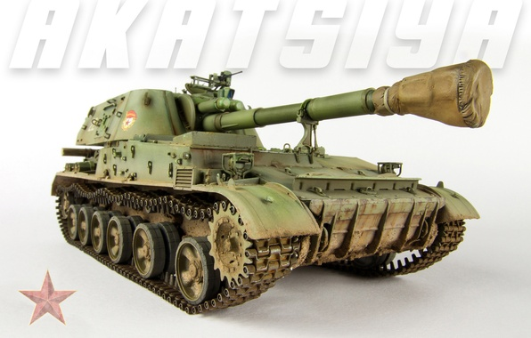 """Picture model, toy, self-propelled, Soviet, howitzer, 152 mm, divisional, """"Acacia"""", 2S3"""