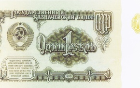 Picture money, USSR, nostalgia, the ruble
