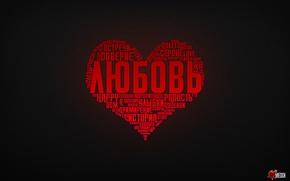 Wallpaper typography, Love, heart