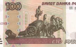 Picture mood, Wallpaper, view, rubles, 100, 13