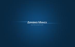 Picture football, club, football club, Dynamo, Minsk