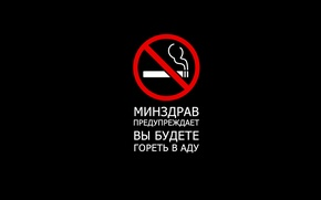 Picture black, background, no smoking, warns, hell, burn, the Ministry of health, will