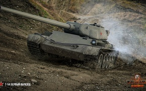 Picture hills, dirt, World of Tanks, Wargaming.net, T-54 first sample