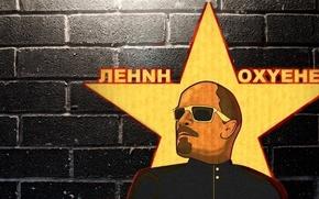 Picture Lenin, Texture, Yellow, Fashionable Lenin