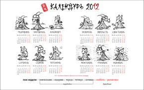 Picture dragon, new year, calendar, calendar 2012