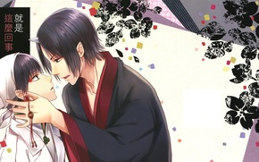 Picture flowers, Hoozuki no Reitetsu, senen-ay, shounen-ai, Hoozuki, Hakuta the, boys flowers