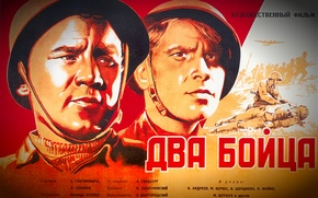 Picture USSR, 1943, Mark Bernes, Boris Andreyev, The two fighters, movies brings Victory