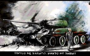 Picture memories, figure, art, tank, veteran, Soviet, average, World of Tanks, Victory Day, T-34-85, soldier