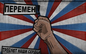 Wallpaper Movie, fist, changes, colors of Russia