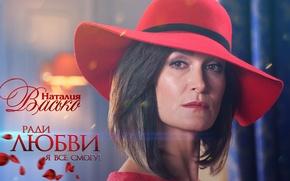 Picture the series, Maria, For love I can Wallpaper, Galina, Christina Kazinskoe Wallpaper, Natalia Vasko, For …