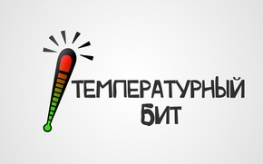 Picture minimalism, GK media, Grigory Karaman, Temperature Bit