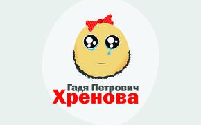 Picture Petrovich, nice, fucking, Galustyan, Gadya