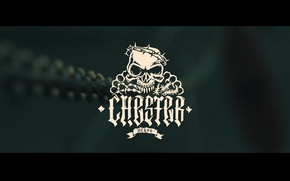 Picture rap, Chester, game, Russian rap, Nebro
