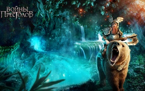 Picture forest, bear, Golem, dwarf, war of thrones
