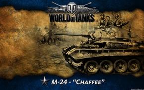 Picture World of tanks, WoT, world of tanks, light tank, Chaffee, M24 Chaffee
