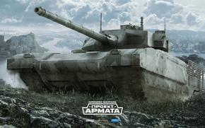Wallpaper Armored Warfare, Obsidian Entertainment, harp, tanks, The Armata Project, CryEngine, my.com, mail.ru, tank