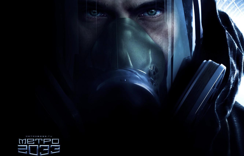Photo wallpaper male, metro 2033, gas mask