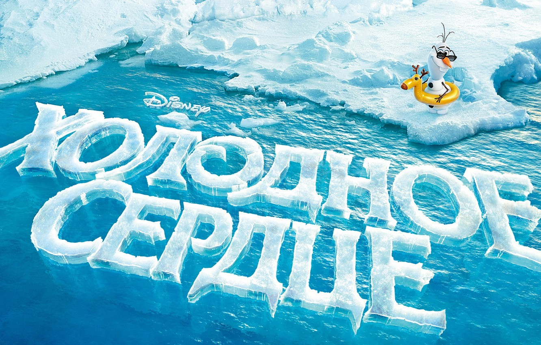 Photo wallpaper water, cartoon, ice, snowman, Frozen, disney, Olaf, cold heart