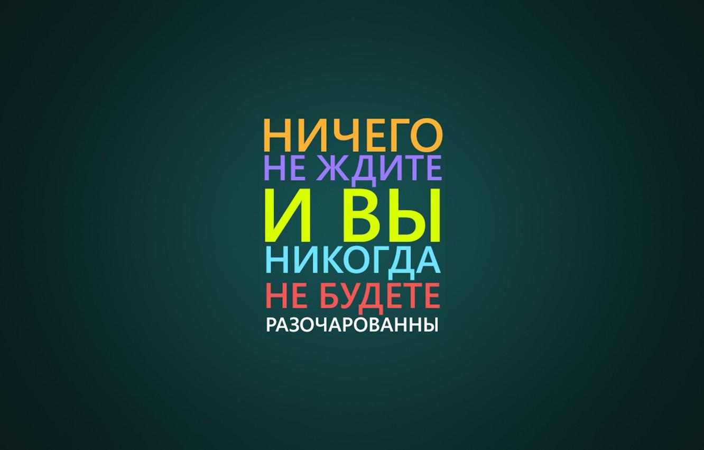 Photo wallpaper style, minimalism, the phrase