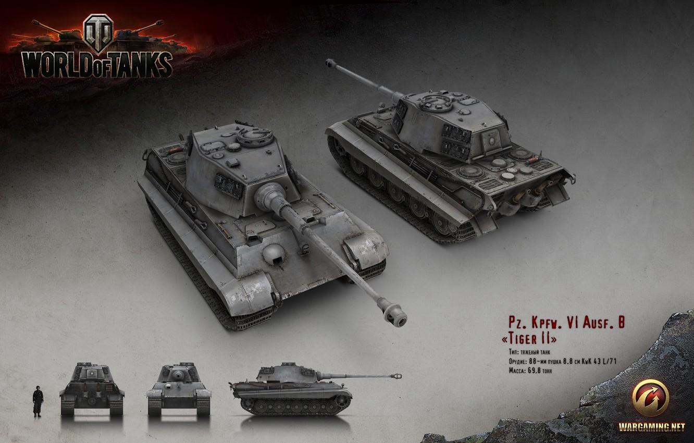 A 43 Wot wallpaper germany, tank, tanks, render, wot, tiger ii, world