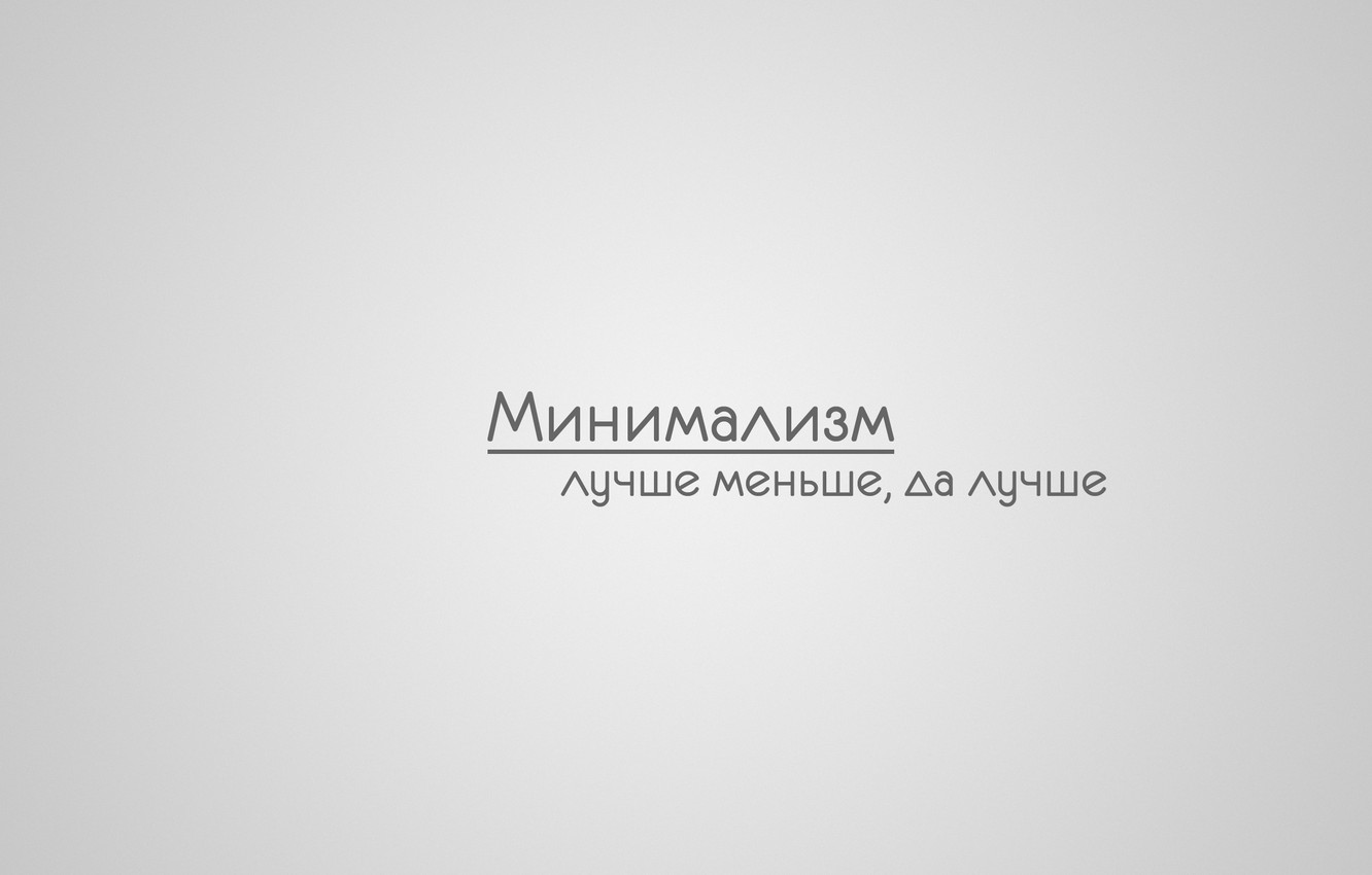 Photo wallpaper Minimalism, Background, The inscription, Words, Text, Better, Less