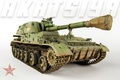 """Picture toy, divisional, """"Acacia"""", howitzer, Soviet, 152 mm, self-propelled, model, 2S3"""